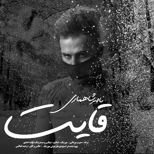 دانلود آهنگ جدید ناصر شاهماری بنام قایت