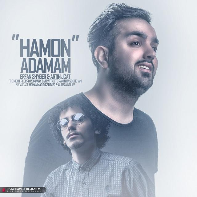 دانلود آهنگ جدید عرفان شایگر و آرتین جکت بنام همون ادمم
