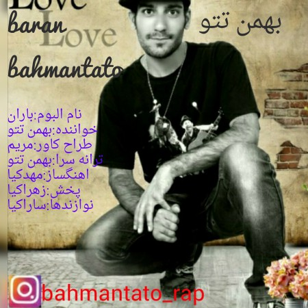 دانلود آلبوم جدید بهمن تتو بنام باران