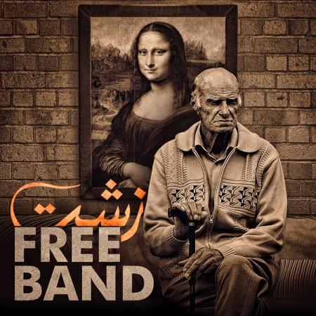 دانلود آهنگ جدید Free Band بنام زشت