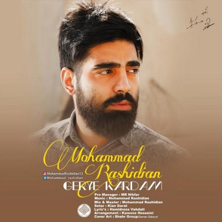 دانلود آهنگ جدید محمد رشیدیان بنام گریه کردم