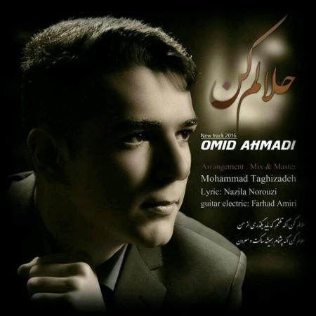 دانلود آهنگ جدید امید احمدی بنام حلالم کن