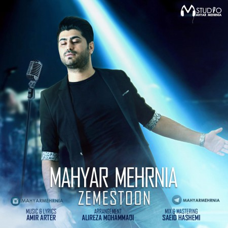 دانلود آهنگ جدید مهیار مهرنیا بنام زمستون