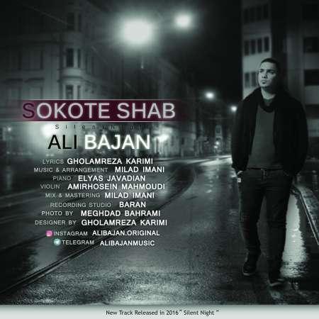 دانلود آهنگ جدید علی باجان بنام سکوت شب