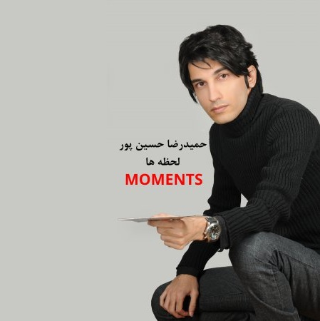 دانلود آلبوم جدید حمیدرضا حسین پور بنام لحظه ها