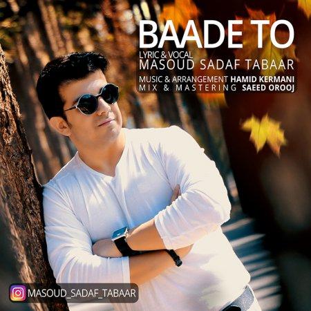 دانلود آهنگ جدید مسعود صدف تبار بنام بعد تو