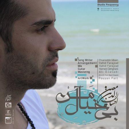 دانلود آهنگ جدید احسان الدین معین بنام بیخیال من