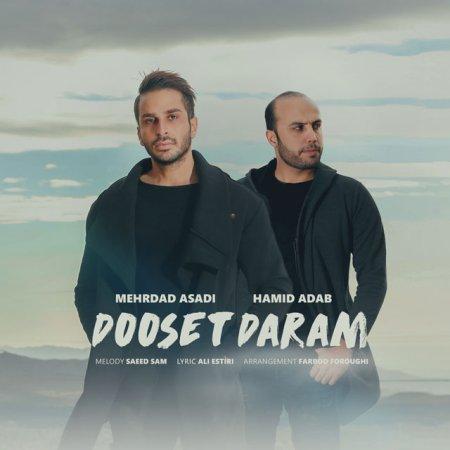 دانلود آهنگ جدید مهرداد اسدی و حمید آداب بنام دوست دارم
