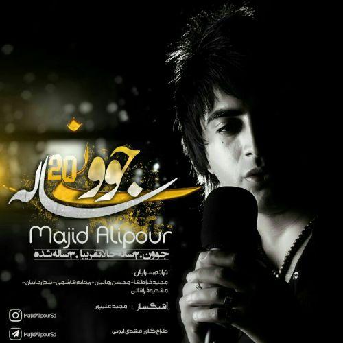 دانلود آلبوم جدید مجید علیپور بنام جوونیه ۲۰ ساله