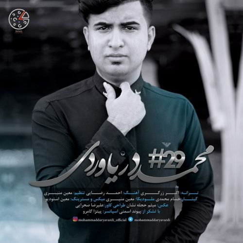 دانلود آهنگ جدید محمد دریاوردی بنام #۲۹