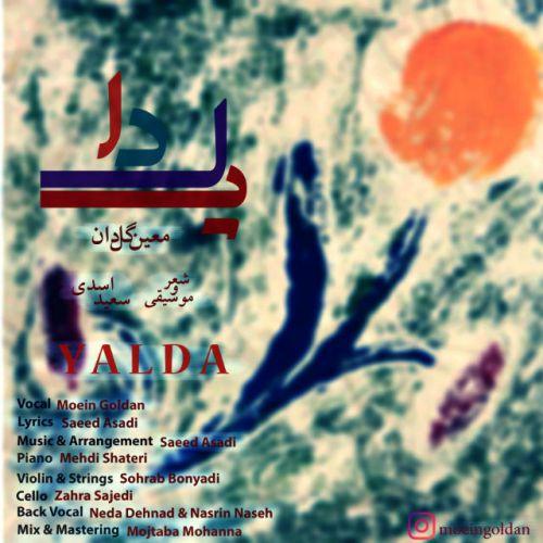 دانلود آهنگ جدید معین گل دان بنام یلدا