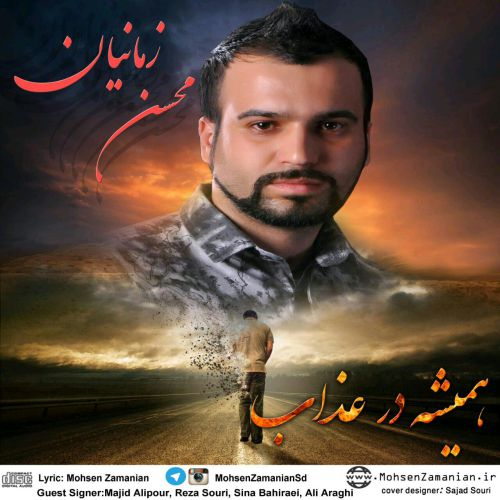 دانلود آلبوم جدید محسن زمانیان بنام همیشه در عذاب