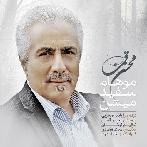 دانلود آهنگ جدید محسن قمی بنام موهام سفید میشن