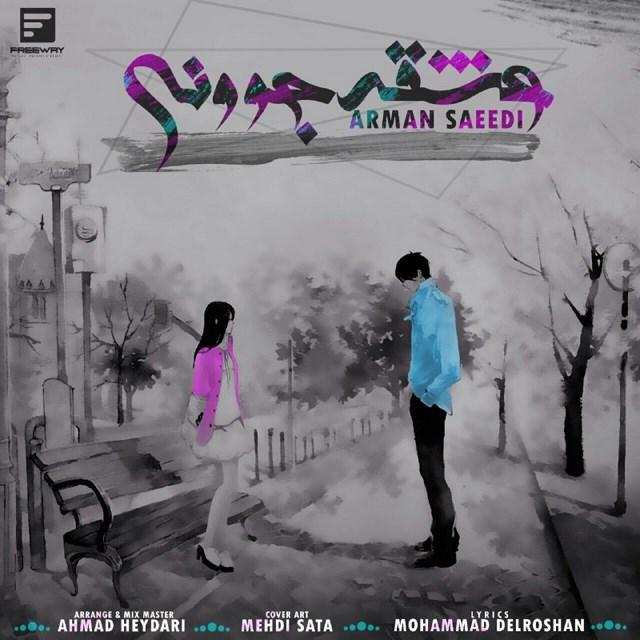 دانلود آهنگ جدید آرمان سعیدی بنام عشق جوونی