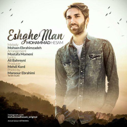 دانلود آهنگ جدید محمد حسام بنام عشق من