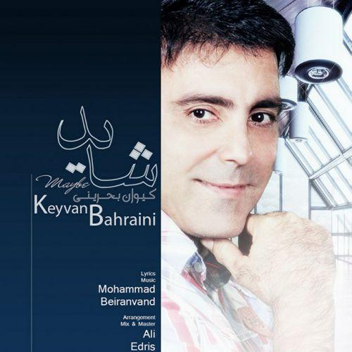 دانلود آهنگ جدید کیوان بحرینی بنام شاید