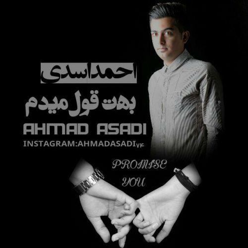 دانلود آهنگ جدید احمد اسدی بنام بهت قول میدم