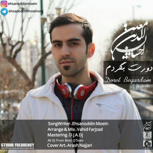 دانلود آهنگ جدید احسان الدین معین بنام دورت بگردم