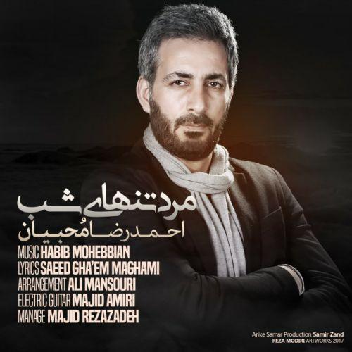 دانلود آهنگ جدید احمدرضا محبیان بنام مرد تنهای شب