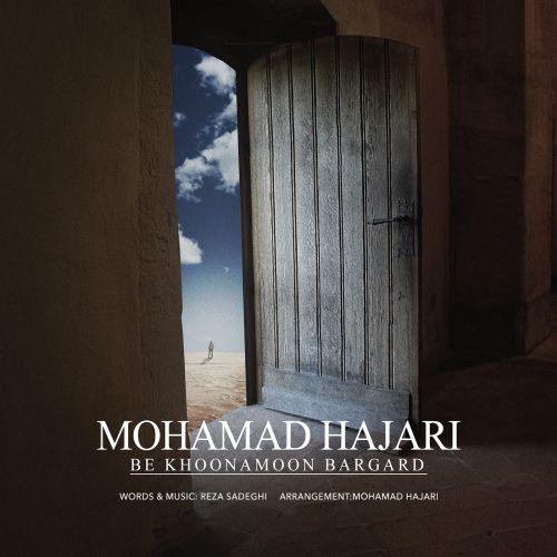 دانلود آهنگ جدید محمد هاجری بنام به خونمون برگرد