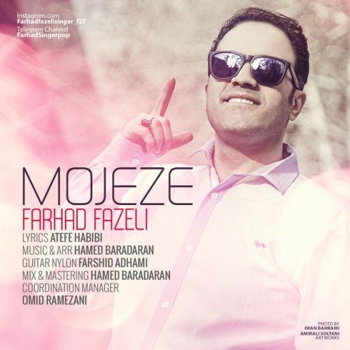 دانلود آهنگ جدید فرهاد فاضلی بنام معجزه