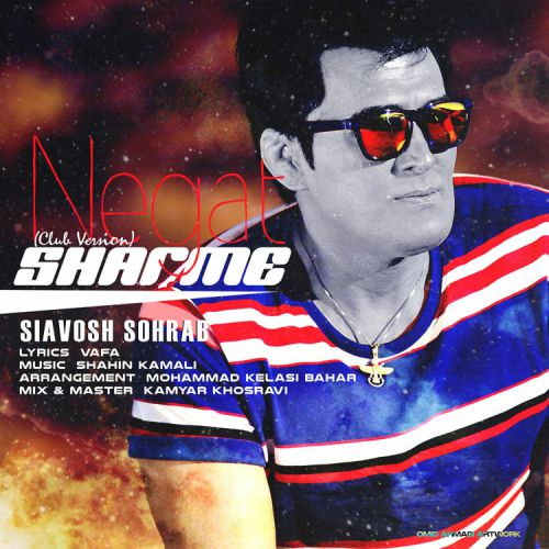دانلود آهنگ جدید سیاوش سهراب بنام شرم نگاهت