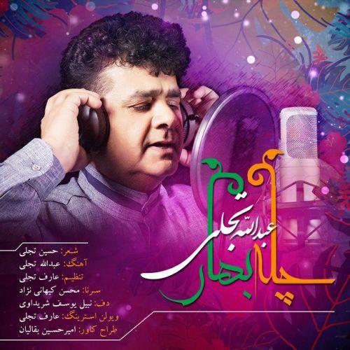 دانلود آهنگ جدید عبدالله تجلی بنام چله بهار