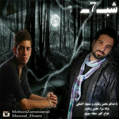 دانلود آهنگ جدید محسن زمانیان و مسعود احسانی به نام شب هفت
