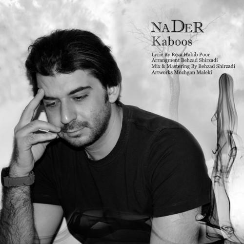 دانلود آهنگ جدید نادر نادری به نام کابوس