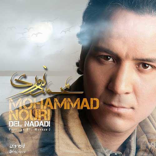 دانلود آهنگ جدید محمد نوری به نام دل ندادی