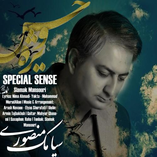 دانلود آلبوم جدید سیامک منصوری به نام حس ویژه
