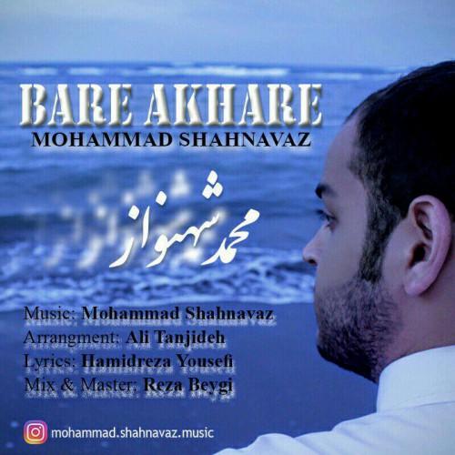 دانلود آهنگ جدید محمد شهنواز به نام بار آخره