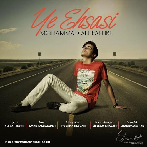 دانلود آهنگ جدید محمد علی فخری به نام یه احساسی