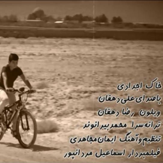 دانلود موزیک ویدیو جدید علی دهقان بنام خاک اجدادی