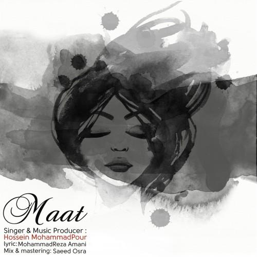 دانلود آهنگ جدید حسین محمدپور بنام مات