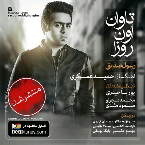 دانلود آلبوم جدید رسول صدیق بنام تاوان اون روزا