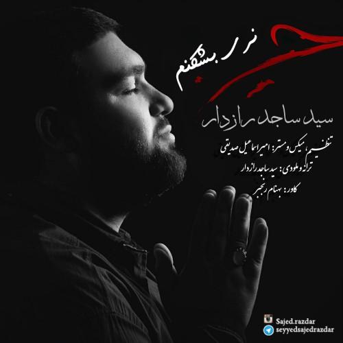 دانلود آهنگ جدید سید ساجد رازدار بنام نری بشکنم