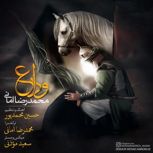 دانلود آهنگ جدید محمدرضا امانی بنام وداع