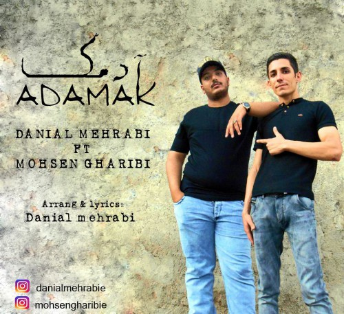 دانلود آهنگ جدید محسن غریبی و دانیال محرابی بنام آدمک