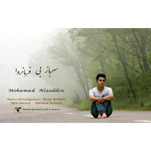 دانلود آهنگ جدید محمد علاالدین بنام سرباز بی فرمان روا