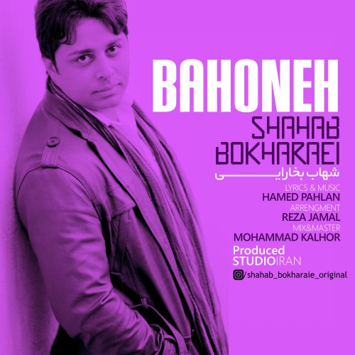 دانلود آهنگ جدید شهاب بخارایی بنام بهونه