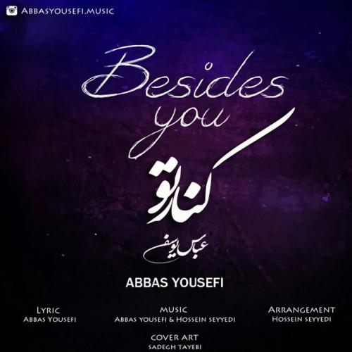 دانلود آهنگ جدید عباس یوسفی بنام کنار تو