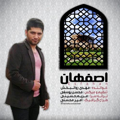دانلود آهنگ جدید مهدی روانبخش بنام اصفهان