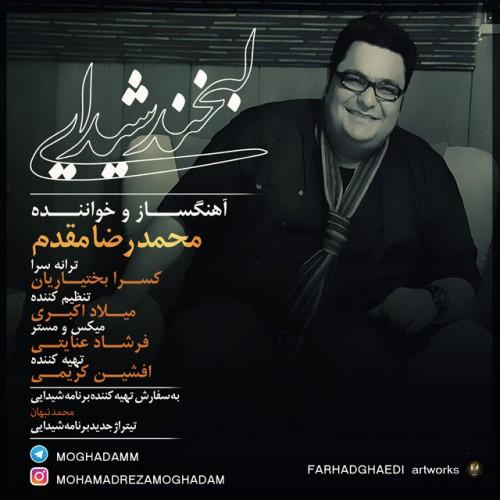 دانلود آهنگ جدید محمدرضا مقدم بنام لبخند شیدایی