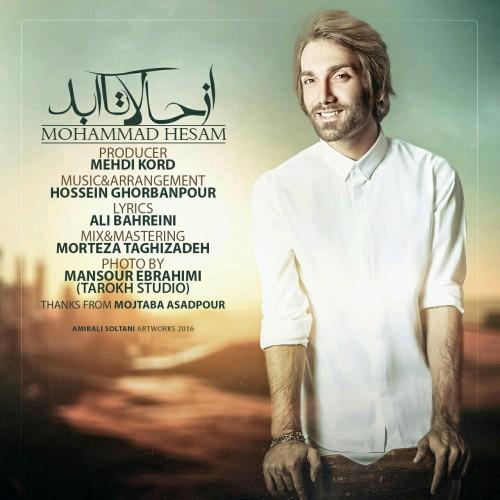 دانلود آهنگ جدید محمد حسام بنام از حالا تا ابد