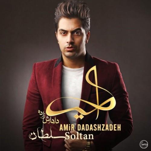 دانلود آلبوم جدید امیر داداش زاده بنام سلطان
