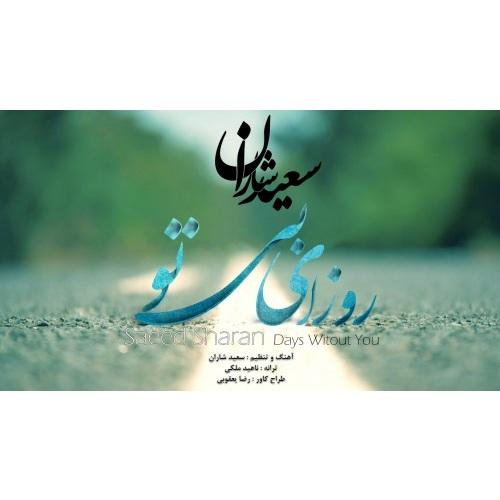 دانلود آهنگ جدید سعید شاران بنام روزای بی تو