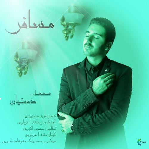 دانلود آهنگ جدید محمد دستیان بنام مسافر