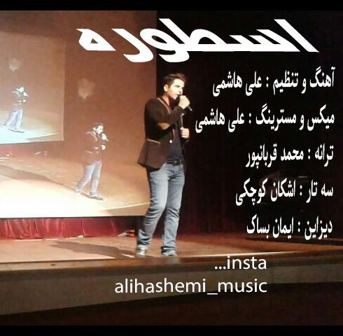دانلود آهنگ جدید علی هاشمی بنام اسطوره