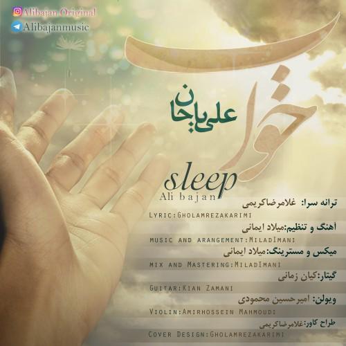 دانلود آهنگ جدید علی باجان بنام خواب